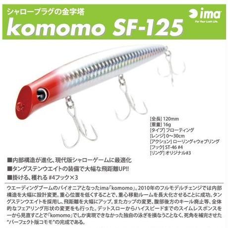 【ルアー】 アイマ コモモ SF-125