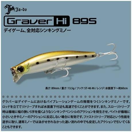 【ルアー】 邪道 グラバー ハイスピード 89S 一般カラー