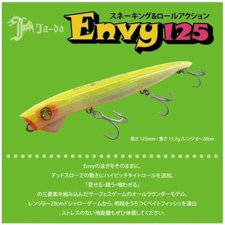【ルアー】 邪道 エンヴィー 125 MAX