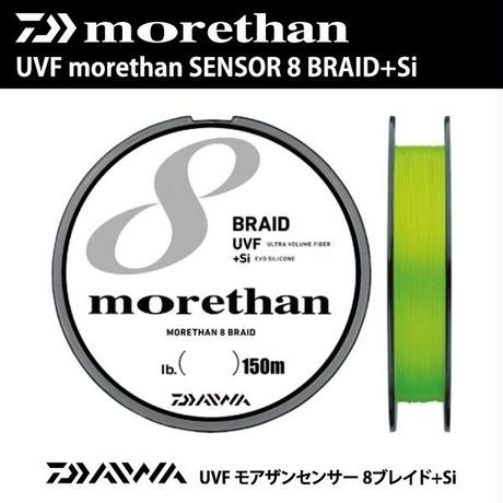 【PEライン】 ダイワ UVF モアザンセンサー 8ブレイド+Si 150m巻