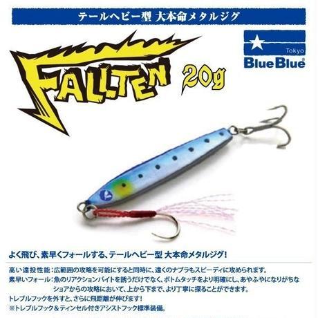【ルアー】 ブルーブルー フォルテン 20g
