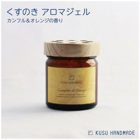 【アロマ】 クスハンドメイド くすのき アロマジェル カンフル&オレンジの香り