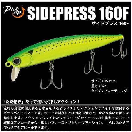 【ルアー】 ピックアップ サイドプレス 160F 銀粉カラー