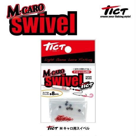 【スイベル】 ティクト Mキャロ用スイベル
