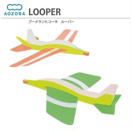 【スチレン飛行機】 アオゾラ ブーメランヒコーキ ルーパー
