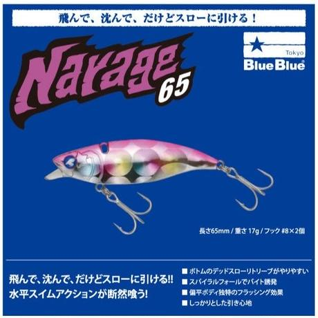 【ルアー】 ブルーブルー ナレージ 65