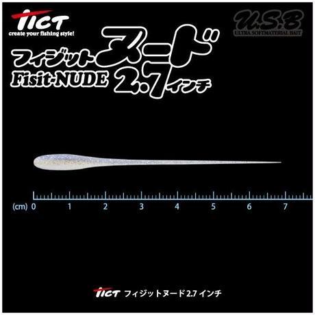 【ルアー】 ティクト ワーム フィジットヌード 2.7インチ