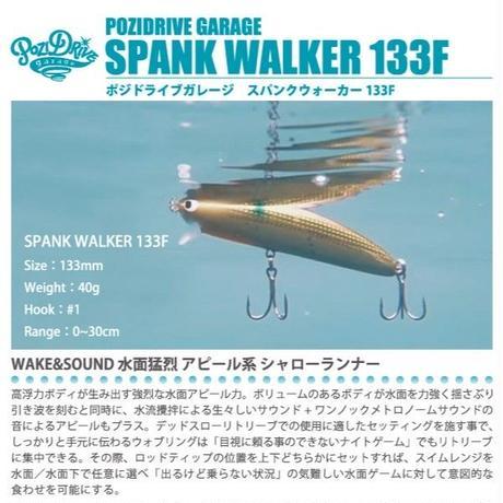 【ルアー】 ポジドライブガレージ スパンクウォーカー 133F