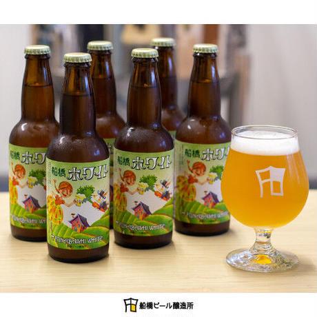 苦味を抑えた甘味と酸味のまろやかなビール 船橋ホワイト・6本セット【送料別】