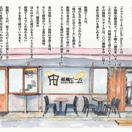 当店一番人気 フルーティな味わい 船橋エール・6本セット【送料別】