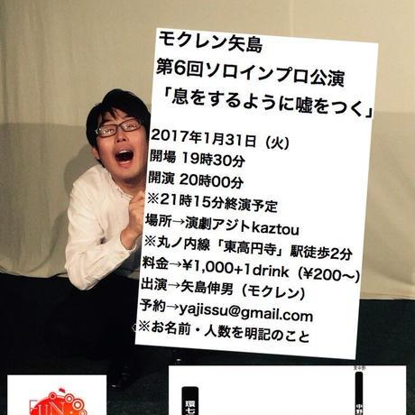 モクレン矢島第6回ソロインプロ公演「息をするように嘘をつく」VTRディレクターズカット版(前編)