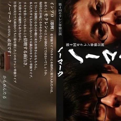 モクレン第4回単独公演DVD『ノーマーク』