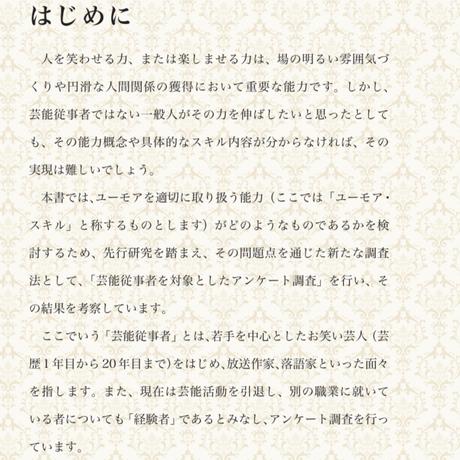 ユーモア・スキル論―人は誰もが面白くなれる―(pdf版)/矢島伸男