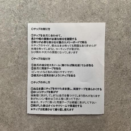 kyoko kudoデザイン ネイルチップ