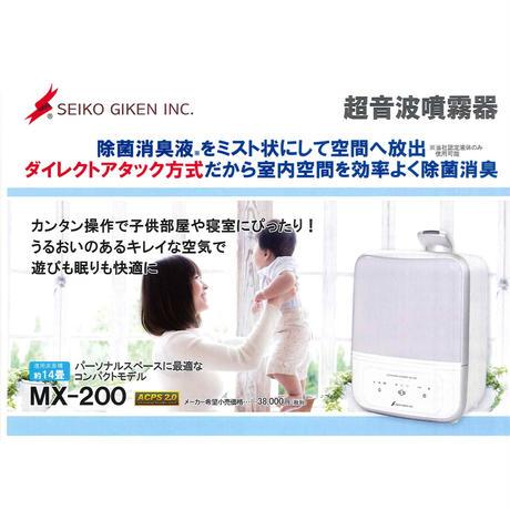 MX-200 パーソナルスペースに最適なコンパクトモデル