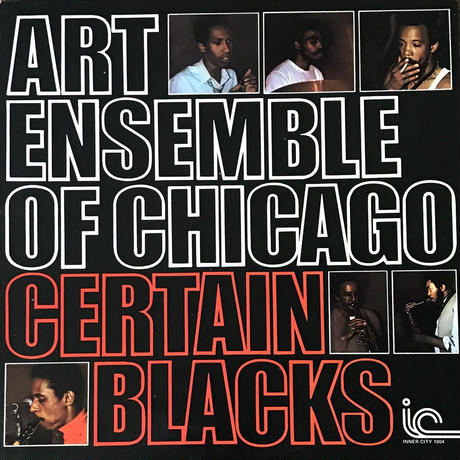 Art Ensemble Of Chicago - Certain Blacks [LP][Inner City Records] ⇨フリージャズの異才 実験音楽集団、圧巻!