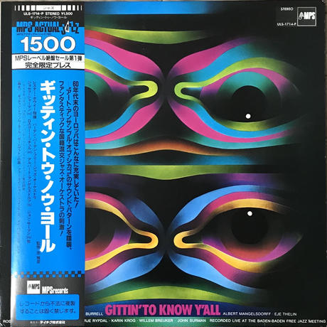 Various - Gittin' To Know Y'All [LP][MPS Records] ⇨Art Ensemble Of ChicafoとEUの邂逅スピリチュアル!