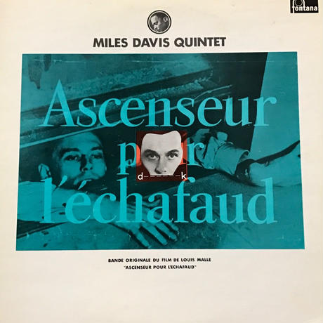 Miles Davis Quintet - Ascenseur Pour L'Echafaud [LP][Japan] ⇨古き良きジャズシリーズ。死刑台のエレベーター サントラ。