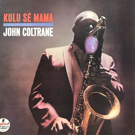 John Coltrane - Kulu Se Mama [LP][Impulse!] ⇨古き良きジャズシリーズ。名盤