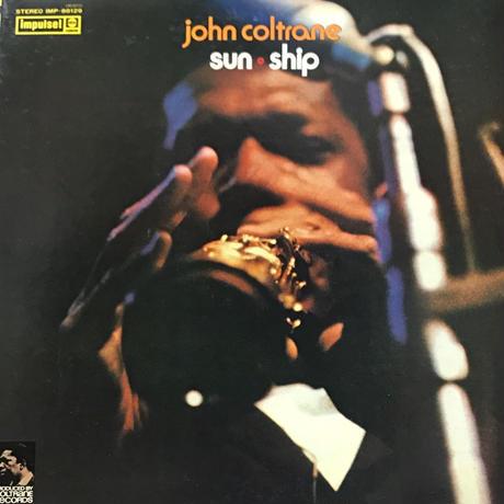 John Coltrane - Sun Ship [LP][Impulse!] ⇨古き良きジャズシリーズ。名盤