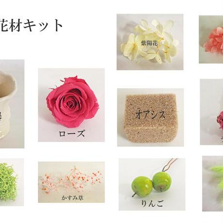 花材キット「ポップス」