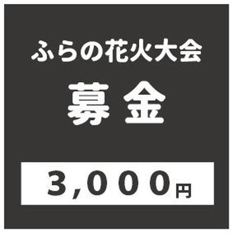 ふらの花火大会募金 3,000円