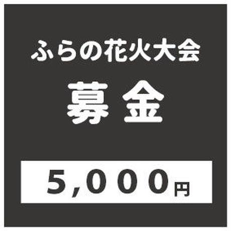 ふらの花火大会募金 5,000円