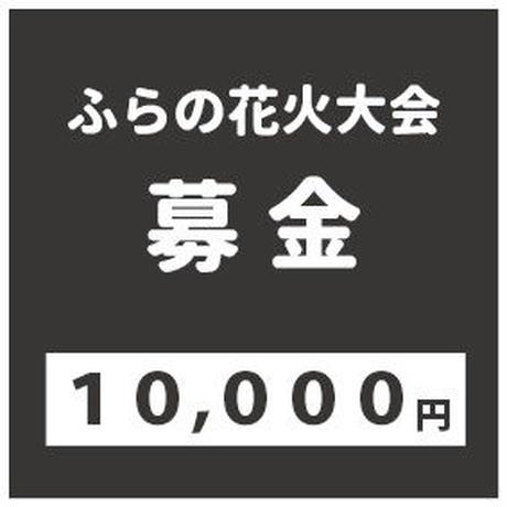 ふらの花火大会募金 10,000円