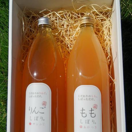 【りんごジュースギフトボックス】りんごしぼり×2本(1,000ml)