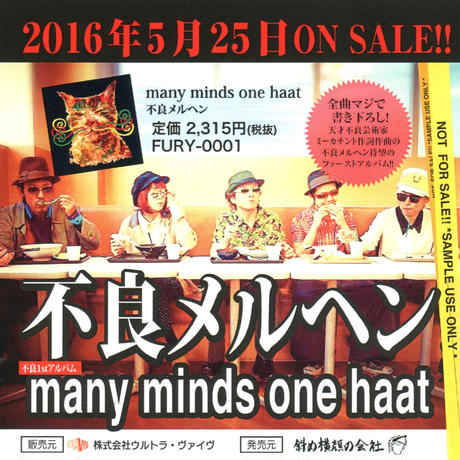 【CD】many minds one haat
