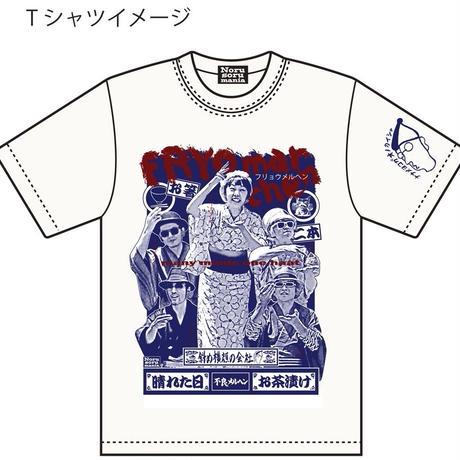 【Tシャツ】お茶漬けTシャツ(ノルソルマニアコラボ)