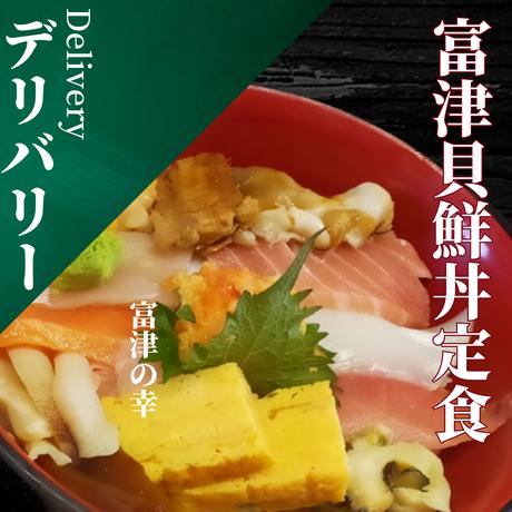 富津貝鮮丼定食