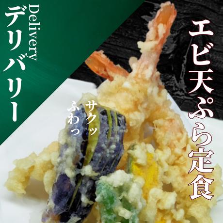 エビ天ぷら定食