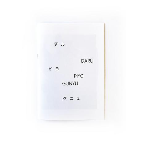 ダル ピヨ グニュ DARU PIYO GNYU