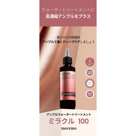 AMPOULE WATER TREATMENT MIRACLE 100
