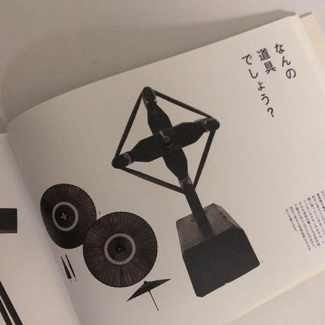 つかう本/監修:幅允孝(BACH) 千里リハビリテーション病院/ポプラ社/2009年