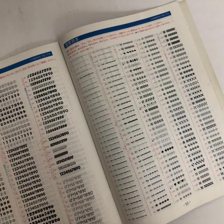 ベテランデザイナー必見!懐かしの製本・写植本セット