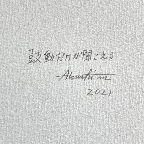松林 淳「鼓動だけが聞こえる」Only the heartbeat hear F6   Matsubayashi Atsushi