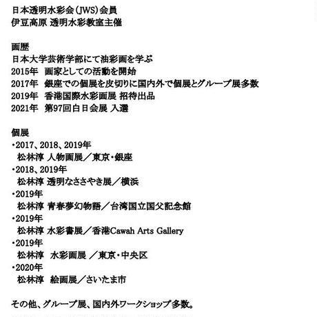 松林 淳「喧騒を逃れて」Escape the hustleand bustle P12      Matsubayashi Atsushi