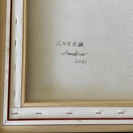 松林 淳「仄かな余韻」A faint afterglow    F6  Matsubayashi Atsushi