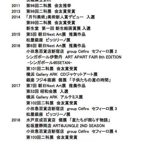 遅野井梨絵「花の瞬き」F4   Osonoi  Rie