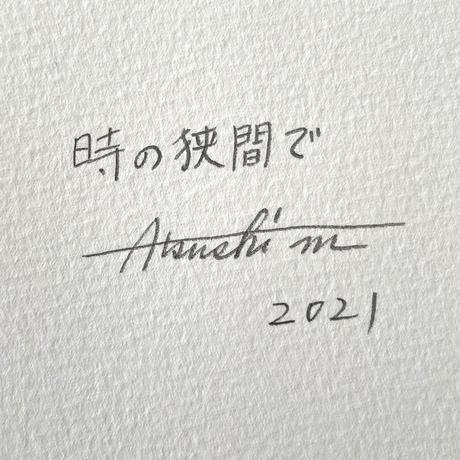 松林 淳「時の狭間で」In the gap of time F6      Matsubayashi Atsushi