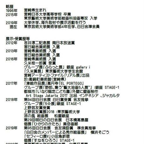 津絵太陽「路傍の花-6-」M1号 Tsue Taiyo