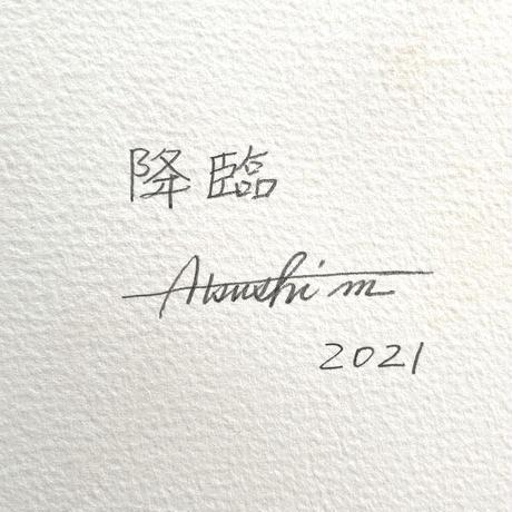 松林 淳「降 臨」advent P8      Matsubayashi Atsushi