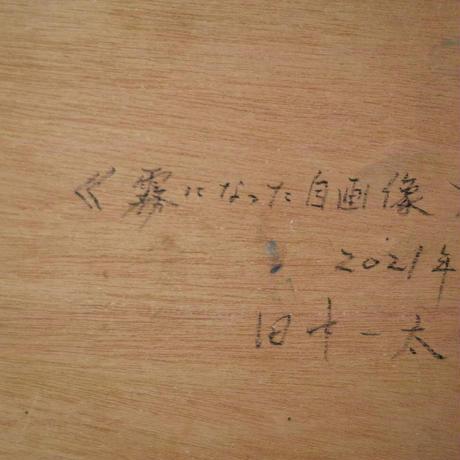 田中一太「霧になった自画像」409×317mm     Tanaka Ichita
