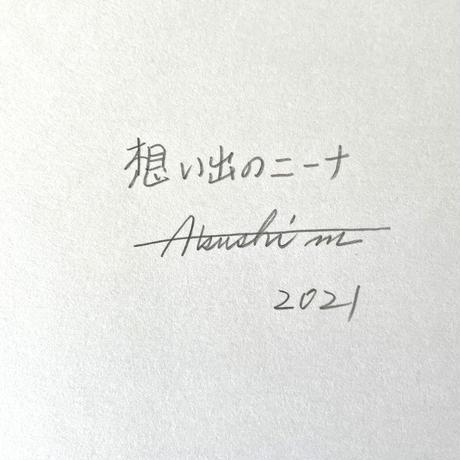 松林 淳「想い出のニーナ」Memories of Nina F4      Matsubayashi Atsushi