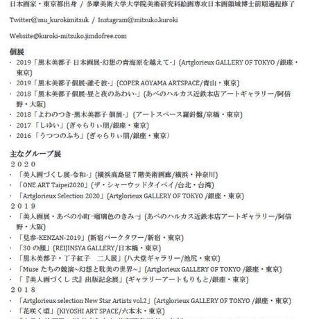 黒木美都子「ヒュプノスの祝福」F4号  Kuroki  Mitsuko