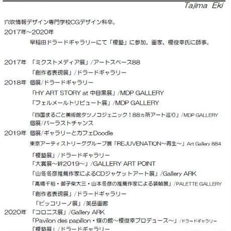 田島慧喜「白い記憶」F4号 Tajima    Eki