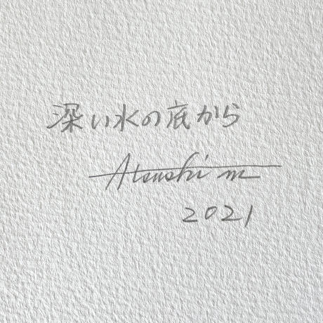 松林 淳「深い水の底から」From the bottom of deep water F6   Matsubayashi Atsushi