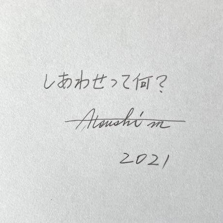 松林 淳「しあわせって何?」What is happiness? F4      Matsubayashi Atsushi